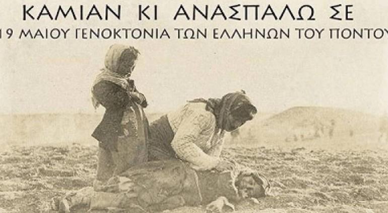 H Κυνηγετική Ομοσπονδία Μακεδονίας – Θράκης (ΚΟΜΑΘ) τιμά την ημέρα μνήμης του Ποντιακού Ελληνισμού.