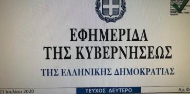 Δημοσιεύτηκε το ΦΕΚ με την υπ. απόφαση για τις ρυθμίσεις θήρας (Ρυθμιστική κυνηγιού)