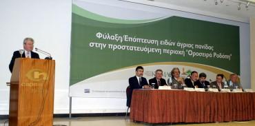 Πραγματοποιήθηκε Συνέδριο της ΚΟΜΑΘ με θέμα: «Η Φύλαξη των Προστατευόμενων Περιοχών»