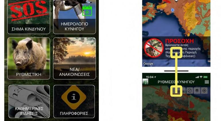 Η ΚΟΜΑΘ προσφέρει δωρεάν την εφαρμογή ΚΕΝΤΑΥΡΟΣ για τους κυνηγούς – μέλη των Κυνηγετικών της Συλλόγων