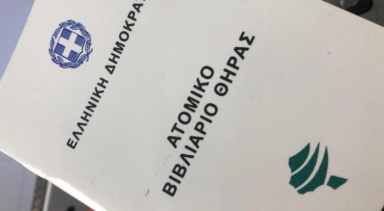 Καθορισμός ετήσιας συνδρομής των κυνηγών στους αναγνωρισμένους από το Υ.Π.ΕΝ Κυνηγετικούς Συλλόγους.