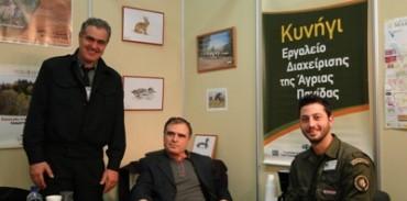Επιτυχής η συμμετοχή της Κυνηγετικής Ομοσπονδίας Μακεδονίας – Θράκης στην AGROTICA 2010