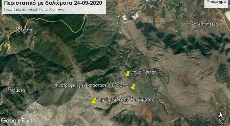 Ομοσπονδιακός Θηροφύλακας της ΚΟΜΑΘ βρήκε και μάζεψε δηλητηριασμένα δολώματα στη Βλάστη Κοζάνης