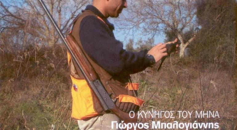 Περιοδικό «Κυνήγι & Περιβάλλον», κυκλοφορεί εκτάκτως την Παρασκευή 5 Ιανουαρίου 2007