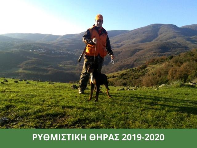 Ρυθμιστική Θήρας 2019-2020
